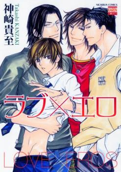 Love x Eros