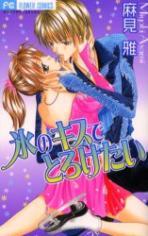 Koori no Kiss de Toroketai manga