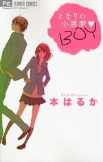 Tonari no Koakuma Boy manga