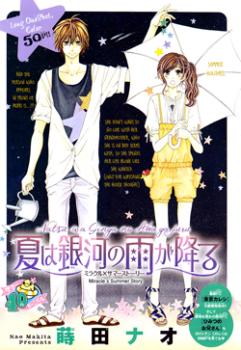 Natsu wa Ginga no Ame ga Furu manga