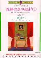 Dorobou wa Koi no Hajimari manga