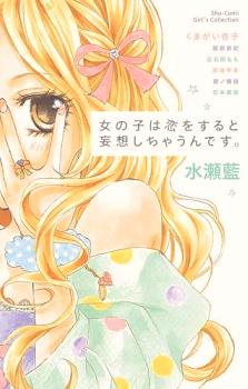 Onnanoko wa Koi o Suru to Mousou Shichaun desu manga