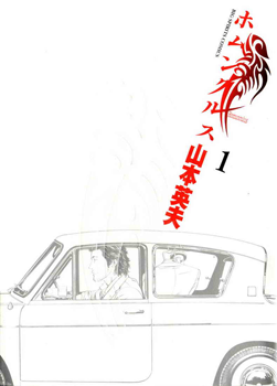 Homunculus manga