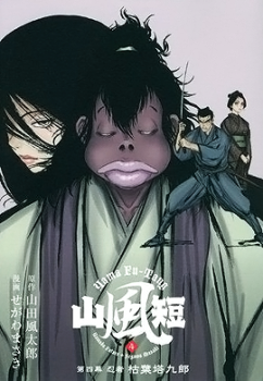 Yama Fu-Tang - Kunoichi Kokihei