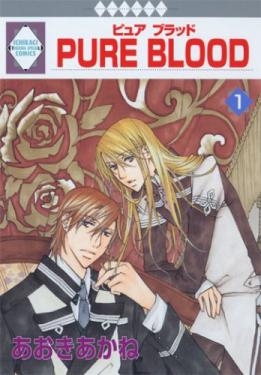 Pure Blood (AOKI Akane)