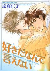 Suki da Nante Ienai manga