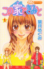 In This House With You manga