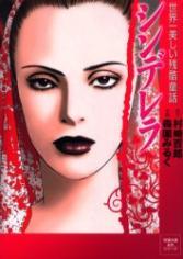 Atrocious Fairy Tales for Adults manga