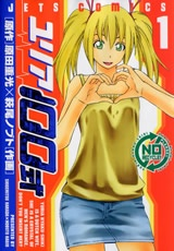 Yuria 100 Shiki