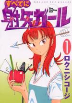 Subete ni Iya Girl manga