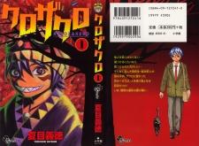 Kurozakuro manga