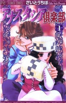 Anastasia Club manga