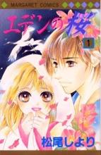 Eden no Sakura manga
