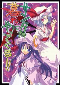 Touhou - Santa ga Kure ni Yatte Kuru!!