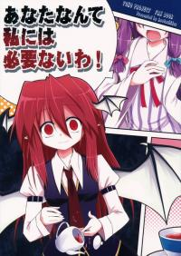 Touhou - I Have No Need For Someone Like You! (Doujinshi)
