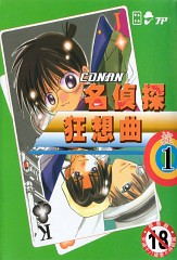 Detective Conan - I'm Not a Kid (Doujinshi)