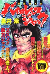 Violence Jack - Sengoku Majinden