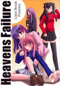 Fate/Hollow Ataraxia - Heavens Failure (Doujinshi)