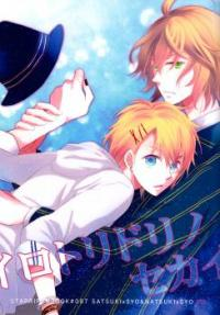 Uta no☆Prince-sama♪ - Multicolored World (Doujinshi)