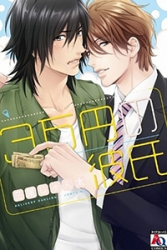 3-manen no Kareshi manga