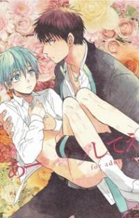 Kuroko No Basuke Dj - A Reipu Shite manga