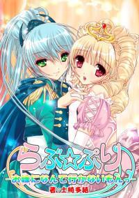 Love☆Puri ~Like I'd be a bride!~