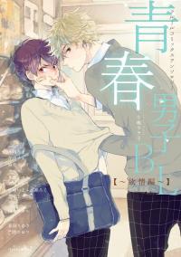 Seishun Danshi BL Anthology