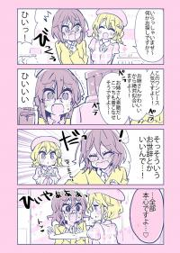 Komyushou VS Yuri
