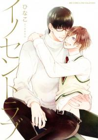 Innocent Love (Hinako)