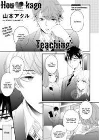 Houkago Teaching