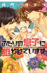 Futari No Musuko Ni Nerawarete Imasu manga