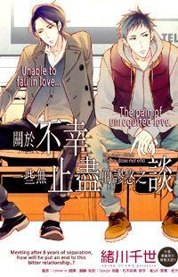 Owaranai Fukou Ni Tsuite No Hanashi manga