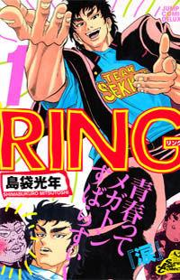 Ring (shimabukuro Mitsutoshi)