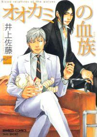 Ookami No Ketsuzoku manga