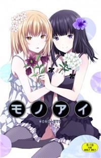 Mono-eye manga