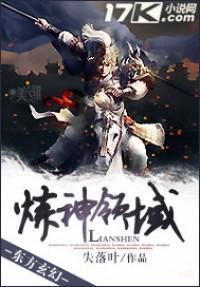 Lianshen Lingyu (novel)