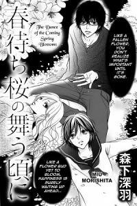 Harumachi Zakura no Mau Koro ni