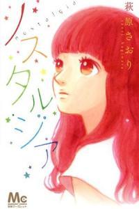 Nostalgia (Saori Hagiwara)
